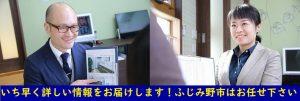 ふじみ野市 不動産 田村ハウジング