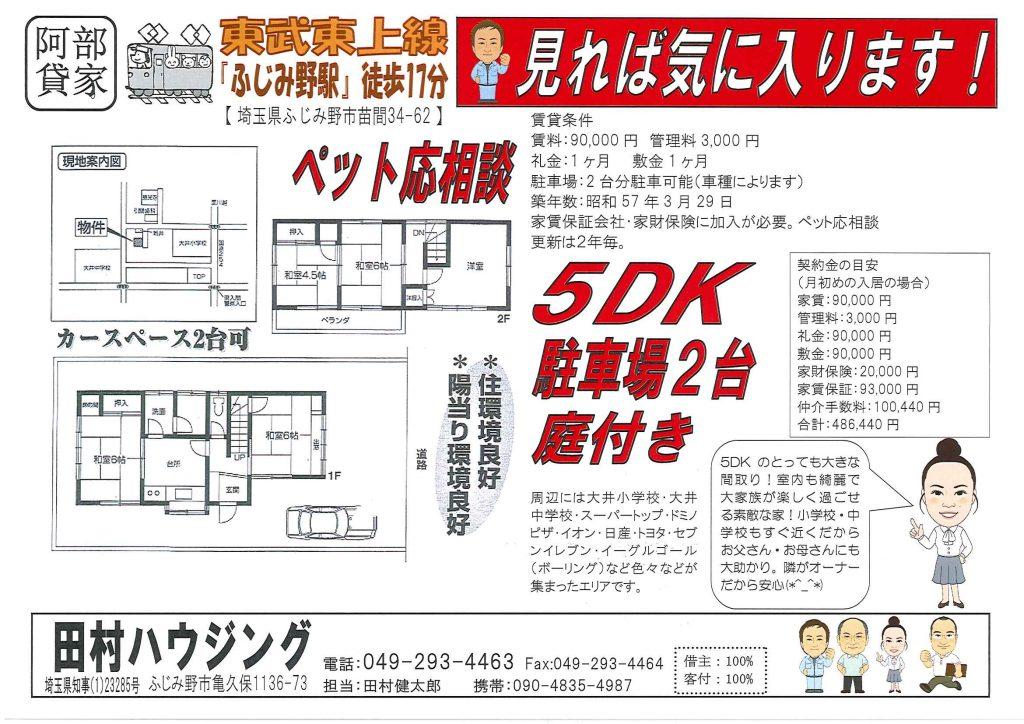 5DK貸家募集中