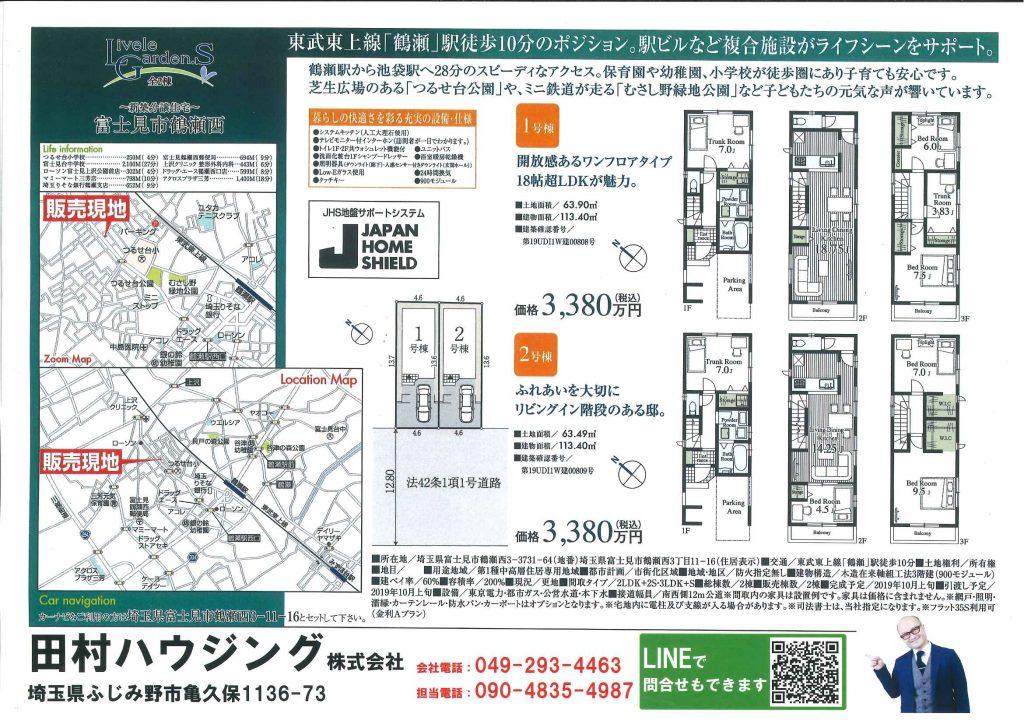 富士見市鶴瀬西、新築戸建て