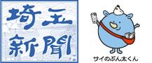 埼玉新聞×不動産