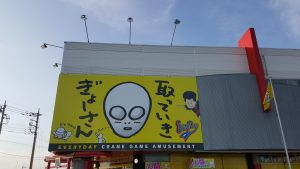10円クレーンゲーム