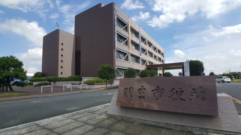 羽生市役所
