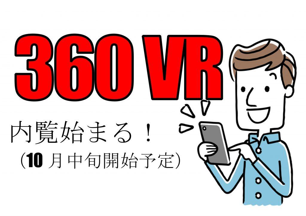 360VR内覧